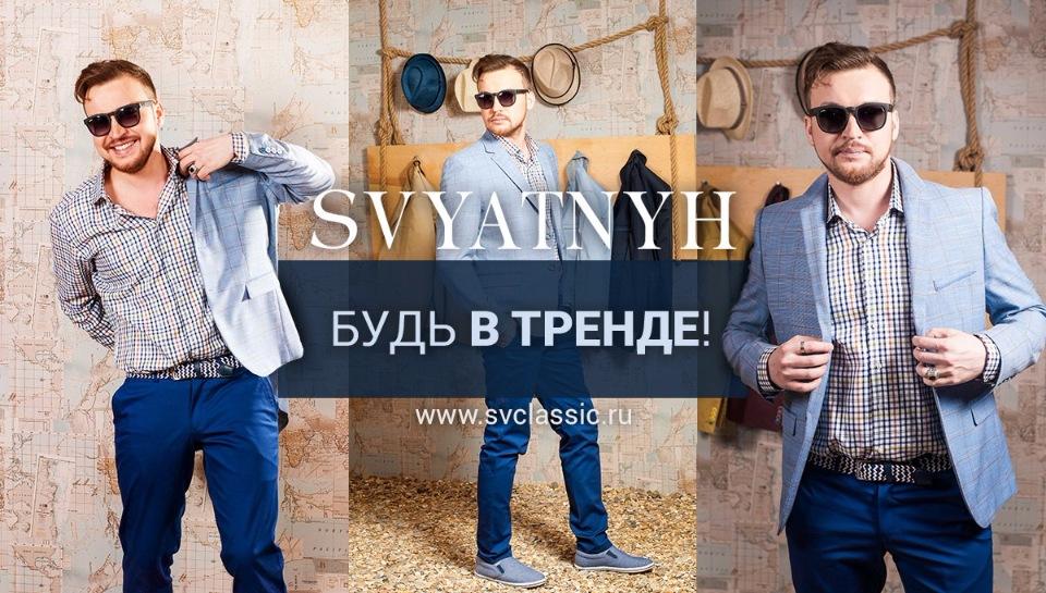 Купить костюм оптом svclassic.ru